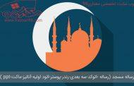 رساله مسجد (رساله -اتوکد-سه بعدی-رندر-پوستر-اتود اولیه-آنالیز-ماکت-ppt )