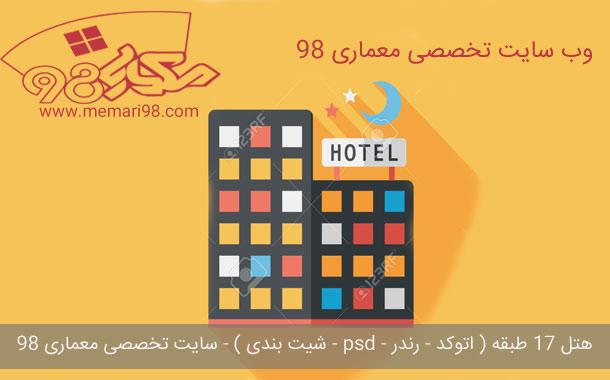 پروژه هتل 17 طبقه ( اتوکد - رندر - psd - شیت بندی )