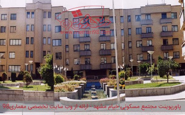 پاورپوینت تحلیل مجتمع مسکونی خیام مشهد