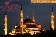 پاورپوینت معماری اسلامی 2