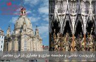 پاورپوینت نقاشی و مجسمه سازی و معماری در قرن معاصر