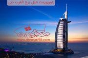 پاورپوینت هتل برج العرب دبی
