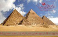 پاورپوینت 10 اثر مهم معماری مصر