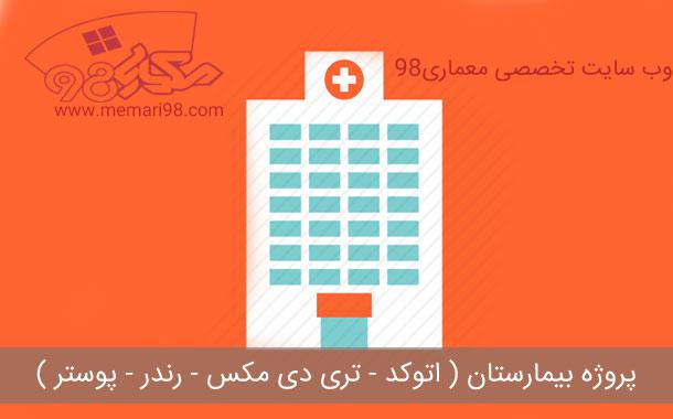 پروژه بیمارستان ( اتوکد - تری دی مکس - رندر - پوستر )