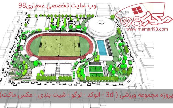 پروژه مجموعه ورزشی ( 3d - اتوکد - لوگو - شیت بندی - عکس ماکت )