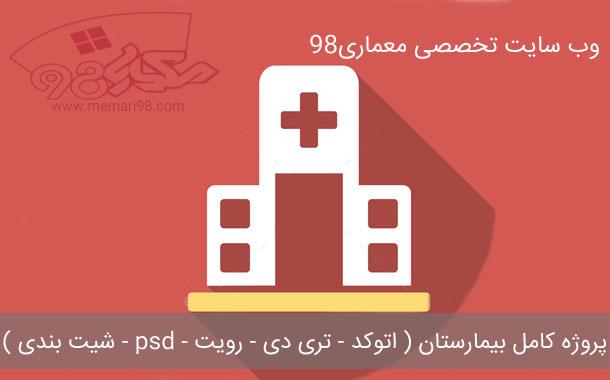 پروژه کامل بیمارستان ( اتوکد - رندر - psd - شیت بندی )