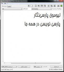 آموزش فارسی نوشتن در تری دی مکس