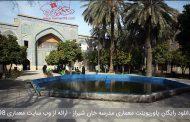 دانلود رایگان پاورپوینت معماری مدرسه خان شیراز