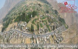 پاورپوینت بررسی روستای بید زرد شیراز