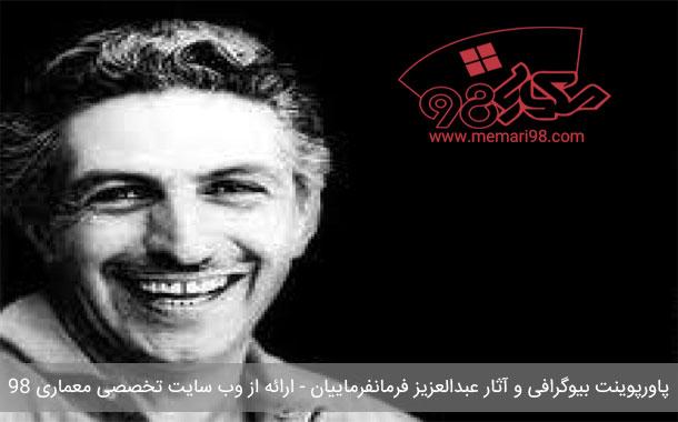 پاورپوینت بیوگرافی و آثار عبدالعزیز فرمانفرماییان