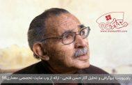 پاورپوینت بیوگرافی و تحلیل آثار حسن فتحی