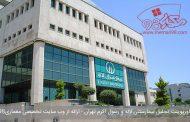 پاورپوینت تجزیه و تحلیل بیمارستان رسول اکرم و لاله تهران