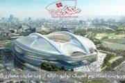 پاورپوینت تحلیل استادیوم المپیک توکیو