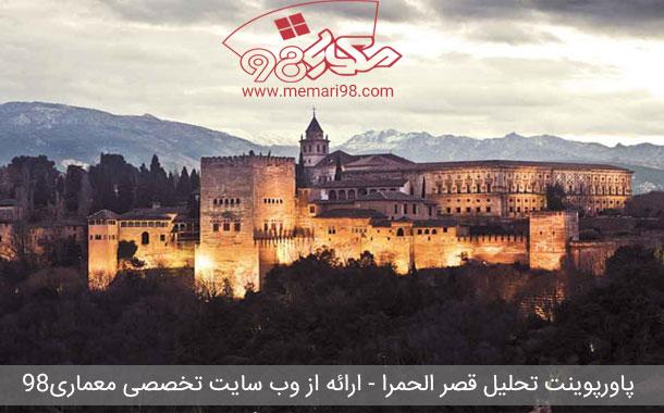 پاورپوینت تحلیل قصر الحمرا ( دژ سرخ رنگ )