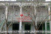 پاورپوینت تحلیل مرمت خانه کرمانی مشهد