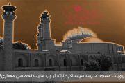 پاورپوینت تحلیل مسجد و مدرسه سپهسالار