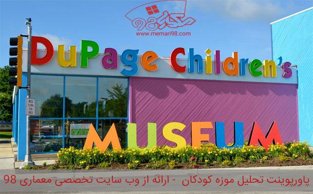 پاورپوینت تحلیل موزه کودکان DUPAGE