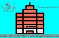 پلان شهرداری ( اتوکد - پوستر - psd - رندر )