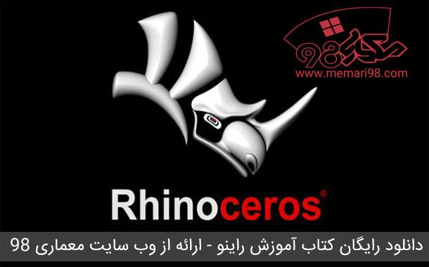 کتاب آموزش نرم افزار راینو ( Rhinoceros )