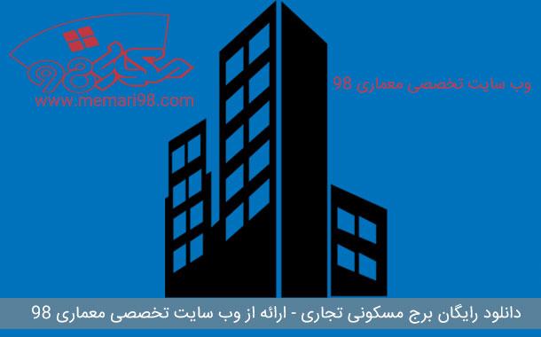 دانلود رایگان پلان برج مسکونی تجاری