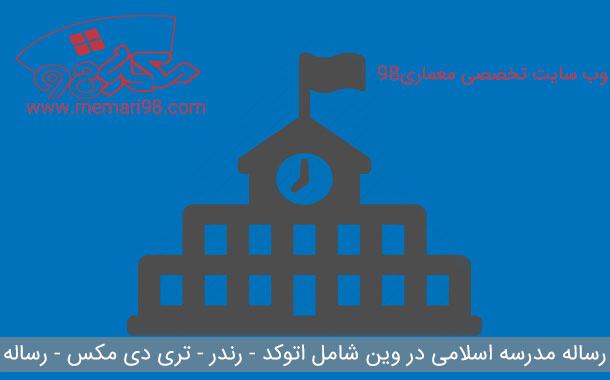 رساله مدرسه اسلامی در وین ( اتوکد - تری دی مکس - پوستر - رندر - رساله )
