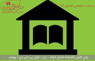 نقشه کتابخانه ( اتوکد - رندر - psd - پوستر )