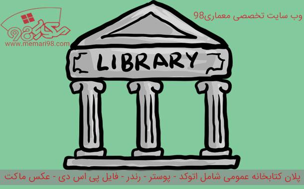 نقشه کتابخانه عمومی ( رندر - اتوکد - psd - پوستر )