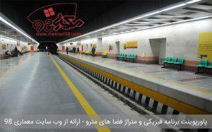 پاورپوینت برنامه فیزیکی و متراژ فضا های ایستگاه مترو
