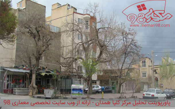 پاورپوینت تجزیه و تحلیل مرکز محله کلپا همدان