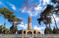 پاورپوینت تحلیل باغ دولت آباد یزد