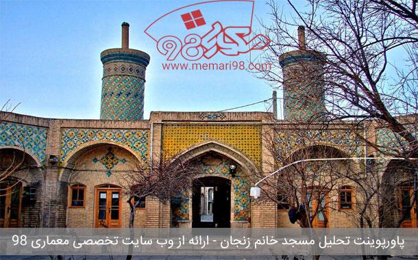 پاورپوینت تحلیل مسجد خانم زنجان