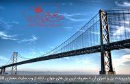 پاورپوینت پل و اجرای آن + معروف ترین پل های جهان