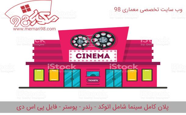 پروژه سینما ( اتوکد - پوستر - psd - رندر )