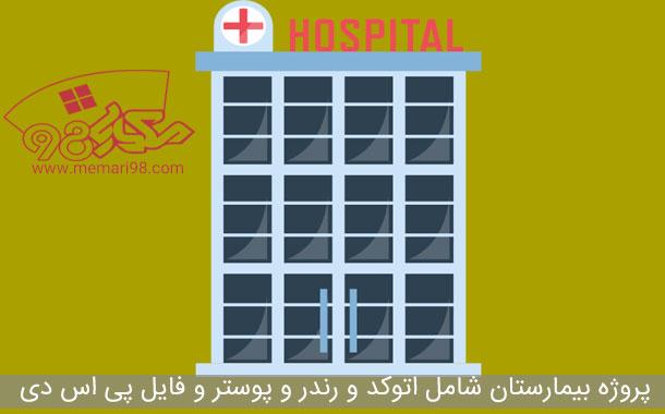 پلان بیمارستان ( اتوکد - رندر - پوستر - psd )