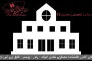 پلان دانشکده معماری ( اتوکد - رندر - psd - پوستر )