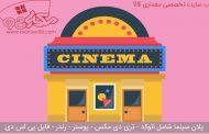 پلان سینما ( رندر - اتوکد - psd - پوستر - تری دی مکس )