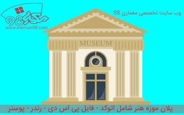 پلان موزه هنر ( اتوکد - پوستر - psd - رندر )