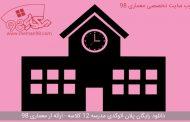 دانلود رایگان پلان اتوکدی مدرسه 12 کلاسه