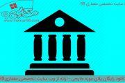 دانلود رایگان پلان موزه خارجی