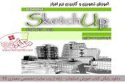دانلود رایگان کتاب آموزش اسکچاپ به فارسی