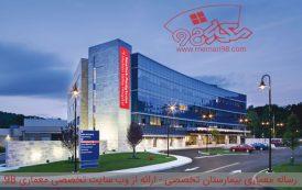 رساله بیمارستان تخصصی