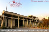 پلان اتوکدی خانه فرش + پاورپوینت موزه فرش ایران