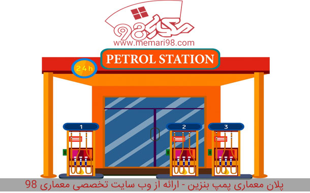 پلان معماری پمپ بنزین