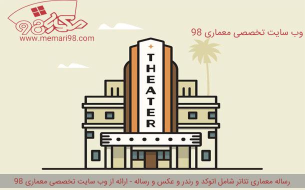 رساله تئاتر ( اتوکد - رندر - عکس - رساله )