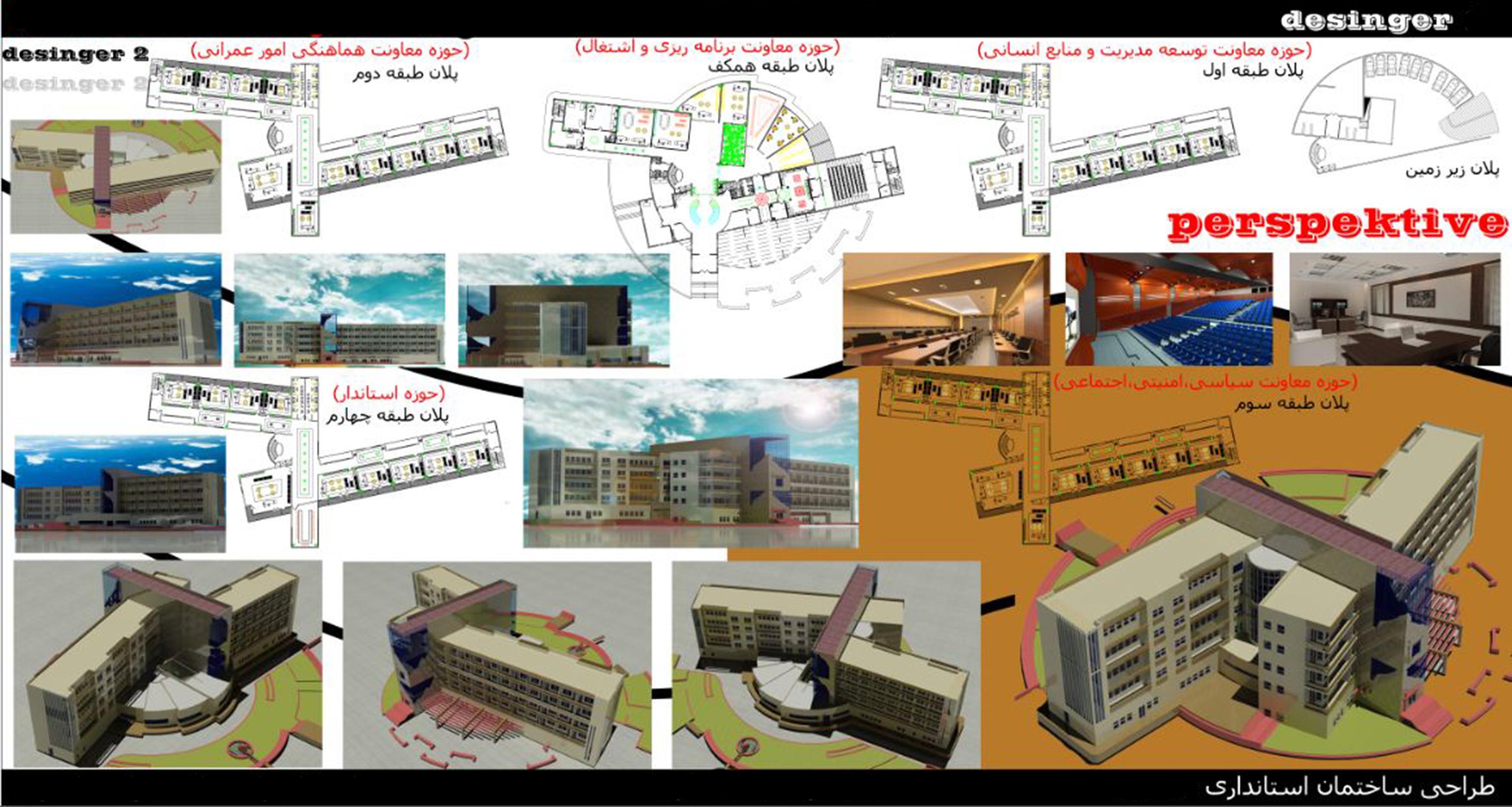 رساله معماری فرمانداری ( رندر - شیت بندی - رساله )