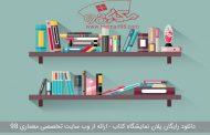 دانلود رایگان پلان نمایشگاه کتاب با تمام جزئیات اجرایی