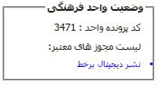saramad-memari98