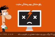رفع مشکل چند ساعتی سایت