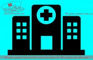 دانلود رایگان پلان بیمارستان 100 تخت خوابه به همراه سه بعدی