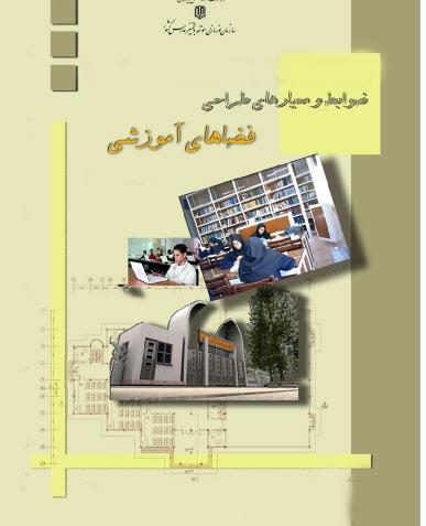 دانلود رایگان کتاب ضوابط و معیار های طراحی فضا های آموزشی